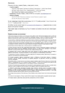 Prijava-ugovor, strana 2