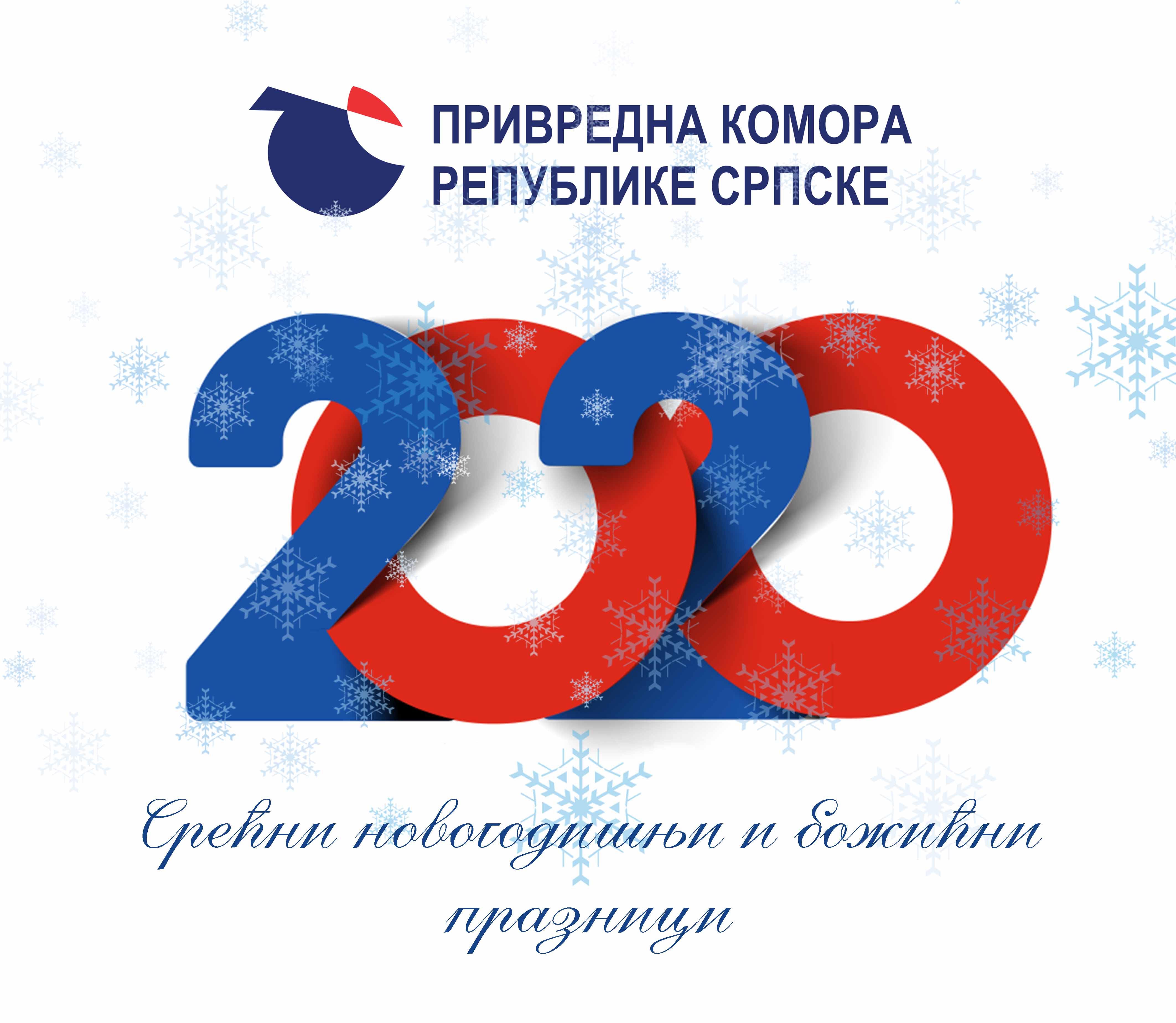 PKRS2020